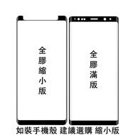 現貨 三星全膠滿版S8+ S9 S8 Plus Note8 Note9 SamsungS9+曲面滿版玻璃貼保護貼 鋼化膜