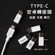 type-c 轉接頭-B款 轉接器 Micro usb轉iphone接頭 apple 轉接頭 安卓轉IOS 充電線 iphone X 贈品禮品