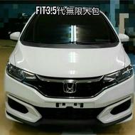劉大師汽配件 Honda Fit 3.5代空力套件
