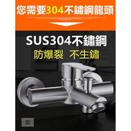 【超商🈵️299優惠】SUS304不銹鋼沐浴水龍頭 加寬手把304浴室水龍頭 304 浴缸水龍頭 304沐浴水龍頭