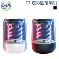 【台灣公司貨】炫彩質感藍芽喇叭 C7 TWS串聯 256G支援 5.0藍牙 高低分明 LED 360環繞 立體聲 高質感