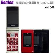 BENTEN F50 全新4G雙螢幕大鈴聲摺疊機 (全配)