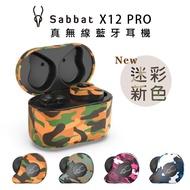 [ Sabbat ] X12 PRO 真無線藍牙耳機迷彩系列 富佳泰代理 原廠正品 保固1年 無線充電 NCC認證 現貨
