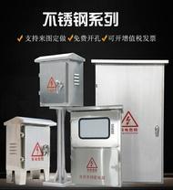 戶外光伏并網不銹鋼配電箱計量箱交流箱匯流箱單相三相電表箱 1995生活雜貨 NMS