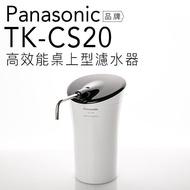 請先來電詢問有無庫存★杰米家電☆Panasonic 國際牌淨水器TK-CS20(不含安裝)