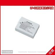 CANON  LP-E8 LPE8  EOS 550D Kiss X4 600D 650D 700D 原廠公司貨 24H快速出貨 可傑