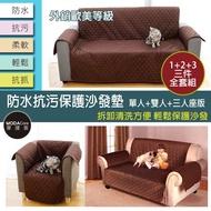 【摩達客】居家防水防髒沙發墊(1+2+3人三件式全套優惠組/深咖啡色)保護墊(兒童/寵物皆適用-雙面可用)