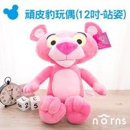 【頑皮豹玩偶(12吋-站姿)】Norns 玩偶 娃娃 禮物