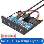 3.5寸軟驅位前置面板USB3.0雙口+2孔音頻+Type-C USB3.1 USBC擴展
