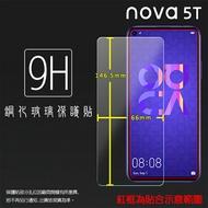 超高規格強化技術 HUAWEI 華為 nova 5T YAL-L21 鋼化玻璃保護貼 9H 螢幕保護貼 鋼貼 鋼化貼 玻璃貼 玻璃膜 保護膜 手機膜