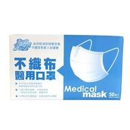 清新宣言 成人醫用口罩-黑 50片/盒(雙鋼印)【甜蜜家族】