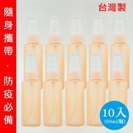 Traveler TB多功能噴瓶50ml(橘)x10入 TB125 (5號瓶 PP 酒精分裝瓶 台灣製)