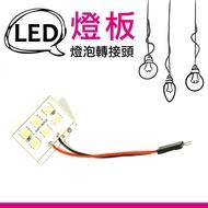 e系列【LED車燈 燈板轉接頭】T10轉接頭 BA9S轉接頭 雙尖 燈座轉接線 送轉接頭
