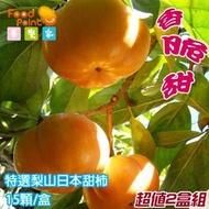 【夢饗家】一粒難求★梨山日本甜柿★梨山果園現採直送-A級15粒/箱-超值2箱