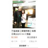 gippro 日本原廠授權賣場