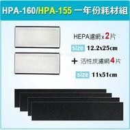適用HPA-160TWD1/ HHT-155APTW Honeywell空氣清淨機一年份耗材