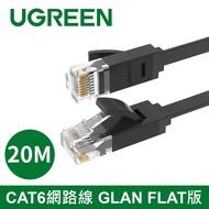 綠聯 20M CAT6網路線 GLAN FLAT版