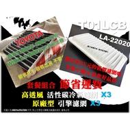 【T01LCB】TOYOTA 套餐 ALTIS -07 WISH -09 高透風 活性碳冷氣濾網x3 原廠型 空氣芯X3