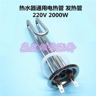 現貨 家電 配件 開水器電熱水器加熱管 電熱管 不銹鋼發熱管加熱棒220V 2000W發熱