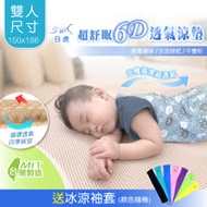 【日虎】超舒眠6D透氣涼墊 雙人
