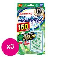 日本 KINCHO 金鳥 防蚊掛片 150日 x3入