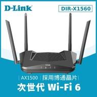 【D-Link】友訊★DIR-X1560 AX1500 WIFI6 博通晶片 雙頻無線路由器 wifi分享器 電競路由器