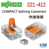 WAGO 快速接頭 221-412 2線式 COMPACT Splicing Connector-HM工業自動化