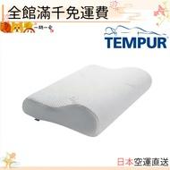 【日本代購】TEMPUR 丹普 ORIGINAL 原創感溫枕 低反發 記憶枕頭 枕頭 人體工學枕 枕頭【一期一會】