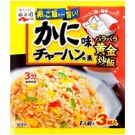 【永谷園】蟹味炒飯素(3袋入)