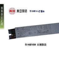 含稅【城市光點】【T5安定器】東亞 預熱型電子式安定器 T5 14W*4燈專用 1對4 FX-14AEF-BSM下標區