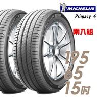 【Michelin 米其林】PRIMACY 4 PRI4 高性能輪胎_二入組_195/65/15(車麗屋)