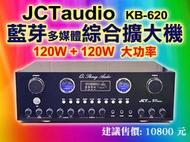 【通好影音館】JCT 卡拉OK擴大機 KB-620 (USB.SD.MP3/藍芽) 120W+120W 數位迴音