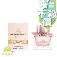 【正品保證】 BURBERRY My Burberry Blush 女性淡香精 90ml 【柒陸商店】