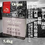 【貓糧】Orijen渴望  室內貓 [野牧鮮雞] 5.4kg