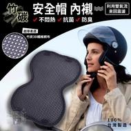 《大信百貨》 134460 米諾諾竹炭安全帽內襯墊 內襯套 通風  透氣 機車 安全帽 竹炭 舒服 纖維 易拆裝