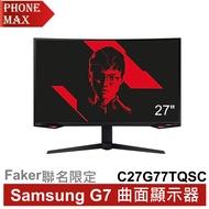 Samsung 27吋 Odyssey G7 1000R曲面電競顯示器  Faker聯名限定版 C27G77TQSC