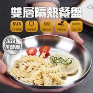 304不鏽鋼雙層隔熱餐盤
