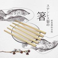 優質不銹鋼方形筷子 金筷子 銀方筷 餐筷 餐具 不鏽鋼筷 304不鏽鋼餐具餐刀筷子 水果叉 餐具 湯匙 筷子