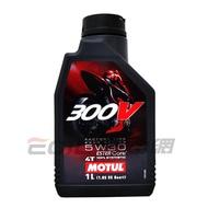 Motul 300V 5W30 ROAD RACING 4T 全合成酯類機油