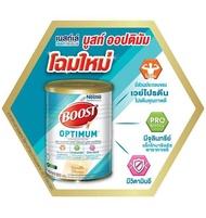 BOOST OPTIMUM เหมือน ensure (Nutren ) อาหารเสริม บูท ออปติมัม 800 กรัม นิวเทรน