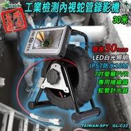 管道攝影機 七寸觸控螢幕30mm 蛇管錄影機 30米長 管道內視鏡 捲線收納攜行箱 計米器GL-C22