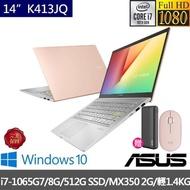 【ASUS獨家行動電源/滑鼠組】K413JQ 14吋輕薄筆電-金(i7-1065G7/8G/512G PCIE/MX350 2G/W10)