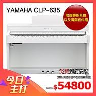 YAMAHA CLP-635 WH 88鍵標準數位電鋼琴 典雅白色款