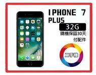 Apple iPhone 7 Plus 消光黑 32GB 附配件 售後保固一月 618購物節