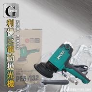RYOBI PEG132 電動拋光機(購買享保固一年)
