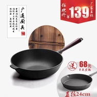Every Day Special Wooden Handle Cast Iron Wok No Coating Non-stick Pot Thick Cast Iron Pan Flat-bottom Pot Electromagnetic Furnace Fuel Gas
