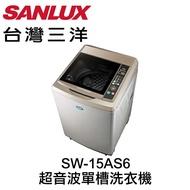 【SANLUX 台灣三洋】媽媽樂15kg 超音波單槽洗衣機 3D環流槽洗淨 SW-15AS6