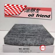 -油朋友-  is200t 15- LEXUS GS250 12- IS300h 13- 冷氣濾網 冷氣濾芯 冷氣芯
