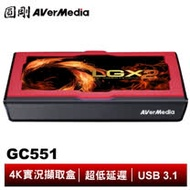 圓剛 GC551 LGX2個性化實況4Kp60高畫質擷取盒