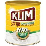 克寧100%天然即溶奶粉2.3kg 688元 (超取限2罐)